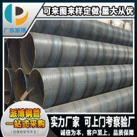 广东派博钢管源头厂家自主生产各规格螺旋钢管 高品质 量大从优