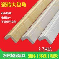 人造大理石阳角线通体岗石修边条2.7米瓷砖大包角