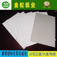 供应建晖白板纸 灰底白板纸230/250/270/300/350/400/450克批发