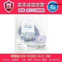 欧姆龙 E2E-X10D1-N-Z. 2M直流2线式接近开关,含17%增值税
