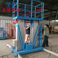 现货供应双柱10米铝合金升降机 山东移动式升降台