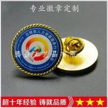 人力资源胸针纪念章-公司企业标志LOGO徽标-胸牌定制厂家