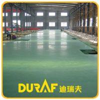 DURAF迪瑞夫德国进口品牌金刚砂耐磨地坪材料厂家直销加盟