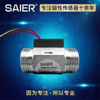 SAIER/赛盛尔4分 6分不锈钢流量传感器 1年质保防干烧流量计