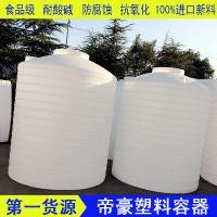 帝豪1吨,2吨,3吨,5吨PE塑料水箱