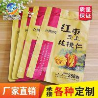 食品袋-八边封自立拉链牛皮纸袋-休闲食品包装袋-枣制品包装袋