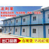 北京出租出售住人集装箱活动房 岗亭 办公室箱式房