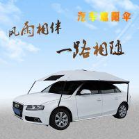 汽车遮阳伞罩 遮阳棚 教练车车棚夏季车罩移动遮阳伞汽车遮阳篷