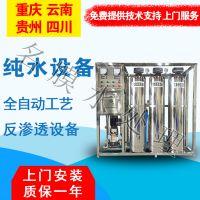 云南昆明定制名膜反渗透纯水设备0.5T-10T学校直饮水设备饮用纯净水设备