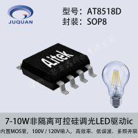 灯丝灯可控硅调光ic小功率驱动ic调光AT8518D比NXP方案效率更高