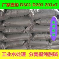 四平D301阴离子交换树脂价格 青腾D301软化树脂大厂家