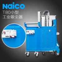 大型工业用吸尘器耐柯T80系列NT558上下桶分离集尘器 吸铁屑