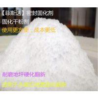 深圳坪山水泥地面硬化剂-混凝土密封固化剂 水泥固化剂厂家
