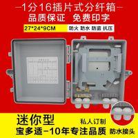 华伟光纤分纤箱1分16分光箱24芯分纤式箱插片式FTTH壁挂抱杆插卡式