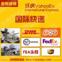 DHL FedEx 义乌国际快递到英国德国法国荷兰国际货运代理公司