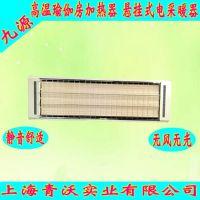 低价销售九源高温瑜伽房壁挂式商用办公室取暖器