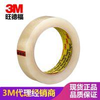 正品3M 600思高胶带 透明百格测试胶带宽25.4mm*长65.8m无痕胶带