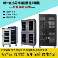 奥特康/ATK1428升电子防潮柜工业干燥箱