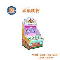 供应中山泰乐游乐制造 中小型室内外游乐设备 电玩设备 游戏机打地鼠 顽鼠爬树(LTA-R009)