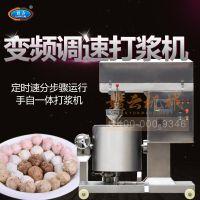大型调速肉丸打浆机,全自动智能肉丸搅拌机