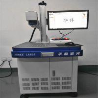 深圳福永激光镭雕机 福永金属激光打标机 塑胶镭射机