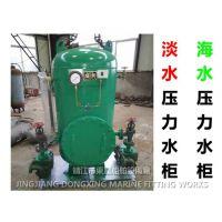 东星供应组装式淡水压力水柜,组装式淡水压力水柜 ZYG1.5/0.6 CB455-91