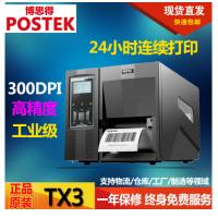 直销全新原装博思得Postek TX3工业级条码标签打印机不干胶条码机