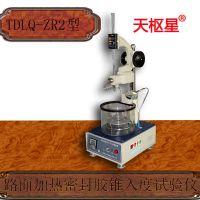 沥青及混合料试验仪器TDLQ-ZR2河北天棋星子厂家直销