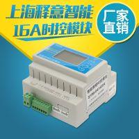 上海释意智能照明控制模块 9路16A时控模块 智能灯光