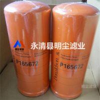 P779522唐纳森滤芯厂家加工替代品牌滤芯