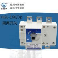 供应原装上海上联SHSLJT 负荷隔离开关HGL-160/3p (三极)厂家直销