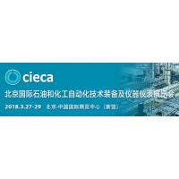 中国国际石油和化工自动化技术装备及仪器仪表展览会