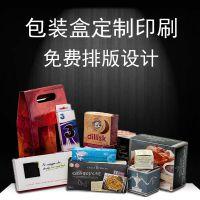 东莞印得好厂家 优质折叠纸盒食品包装盒彩盒印刷生产定做
