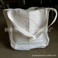 吨袋厂家 编织集装袋 矿粉化工袋 印字吨袋 批发定做 质量保证!