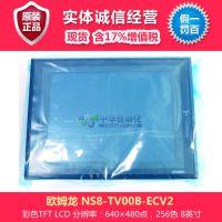 欧姆龙 可编程终端 NS8-TV00B-ECV2型可编程终端