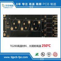 北京高温多层电路板加急供应厂家