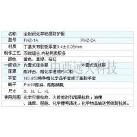 中西(LQS特价)化学物质防护服(重型)型号:HY47-FHZ-1库号:M121300