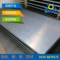 7075铝板 航空铝板 强度高铝合金