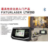 Fixturlaser LTW350激光对中仪,水平/垂直对中,彩屏蓝牙