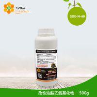 万化样品 免费索样 改性油脂乙氧基化物 SOE-N-60 新一代环保助剂 120g/瓶