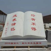 校园石雕书雕塑 汉白玉书卷 刻字石雕书本雕刻加工