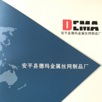 安平县德玛金属丝网制品厂