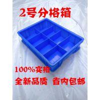 厂家直销2号分格收纳箱 8小格塑料周转箱 现货 超低价