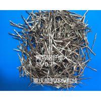黔南钢纤维厂家混凝土砂浆纤维价格17782274377