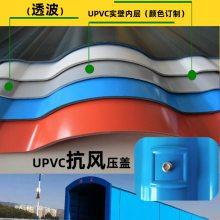 驾校模拟隧道用板,大连凡美UPVC防腐瓦板 透波材料 替代彩钢板