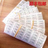 试剂瓶标贴纸食品日期标贴纸不干胶贴纸标签打印贴纸标签定做