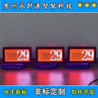 苏州永升源厂家直销工业倒计时显示屏 比赛计数计分牌 led广告牌室内 万年历P4全彩时钟显示看板