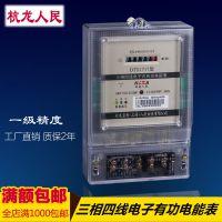 杭龙人民三相四线电子式电能表 380v三相电表透明壳体三相电度表