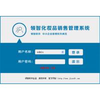 福建福州销售领智化妆品店美妆店美甲店会员收银管理软件计次打折储值积分兑换