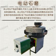 家用小型石磨加工机械 多用型石磨机 文轩石磨
